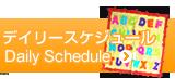 schedule | スケジュール